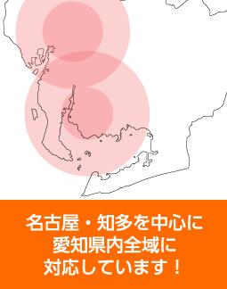 名古屋・知多を中心に愛知県内全域に対応しています!