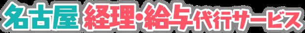 名古屋 経理・給与代行サービス