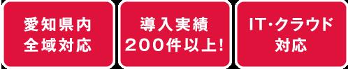 愛知県内全域対応 導入実績200件以上! IT・クラウド対応