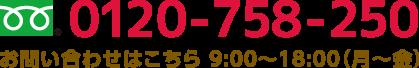 0120-758-250 お問い合わせはこちら 9:00〜18:00(月〜金)